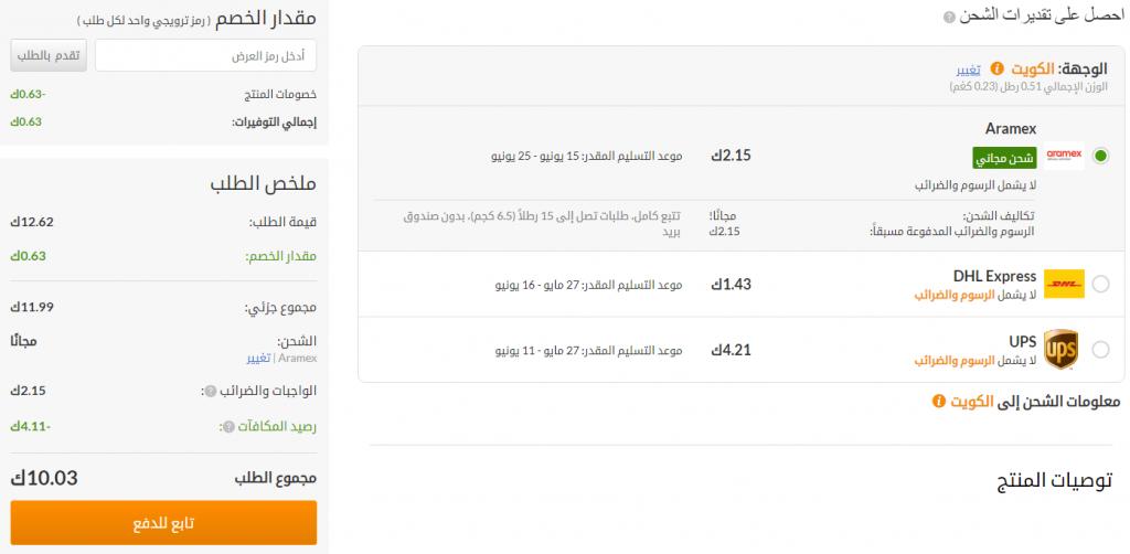 Free iHerb Kuwait Shipping
